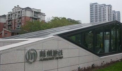 Hangzhou Metro, Zhejiang